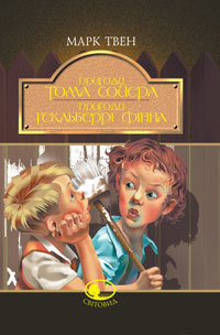 """Купить книгу """"Пригоди Тома Сойєра. Пригоди Гекльберрі Фінна. Повісті"""""""