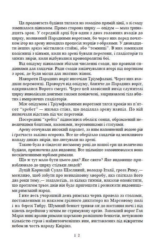 "Купить книгу ""Спартак. Роман"""