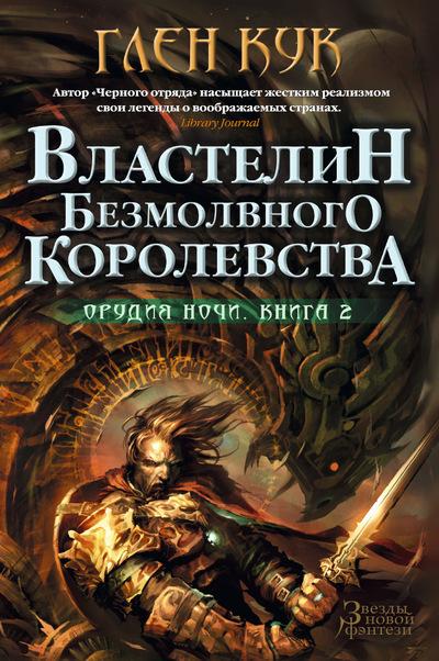 """Купить книгу """"Орудия Ночи. Книга 2. Властелин Безмолвного Королевства"""""""
