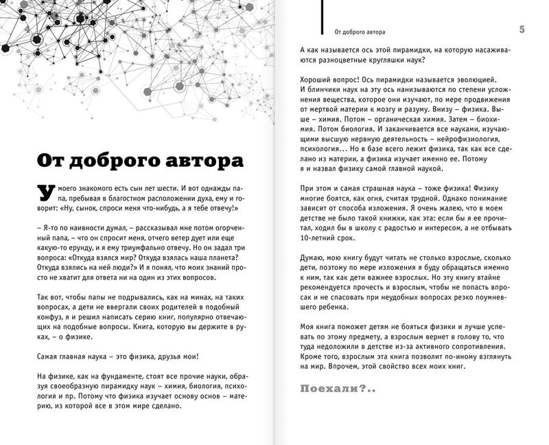 """Купить книгу """"Физика на пальцах. Для детей и родителей, которые хотят объяснять детям"""""""