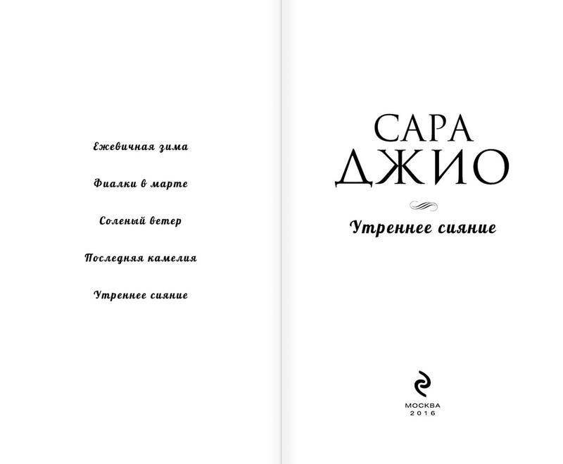 """Купить книгу """"Утреннее сияние"""""""