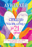 Стань счастливым за 21 день. Самый полный курс любви к себе - купити і читати книгу