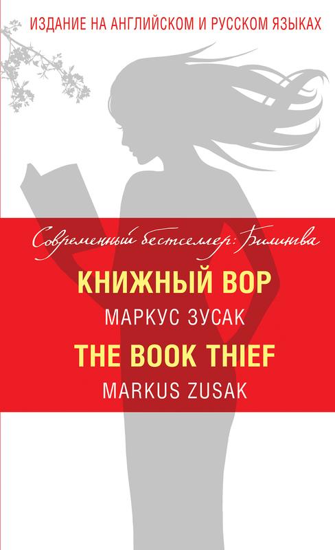 """Купить книгу """"Книжный вор / The Book Thief"""""""