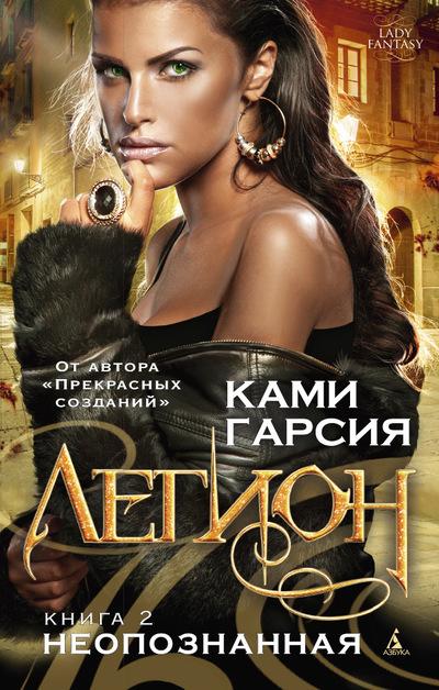 """Купить книгу """"Легион. Книга 2. Неопознанная"""""""
