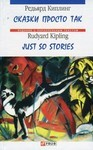 Сказки просто так / Just So Stories