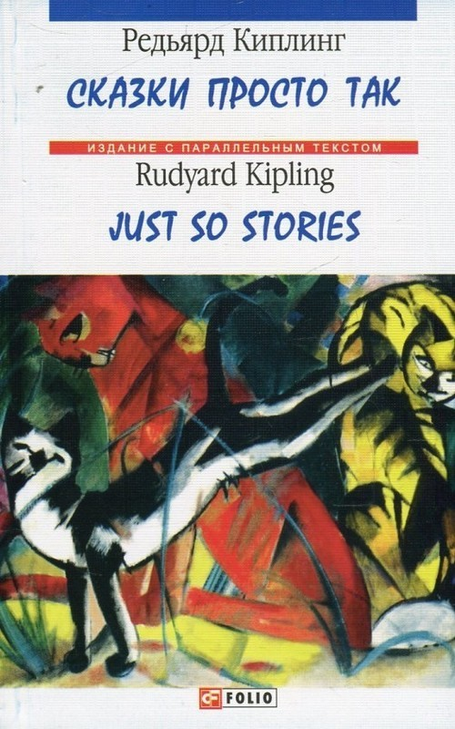 """Купить книгу """"Сказки просто так / Just So Stories"""""""