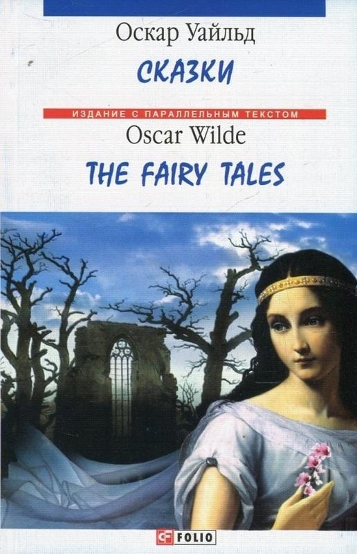 "Купить книгу ""Сказки / The Fairy Tales"""