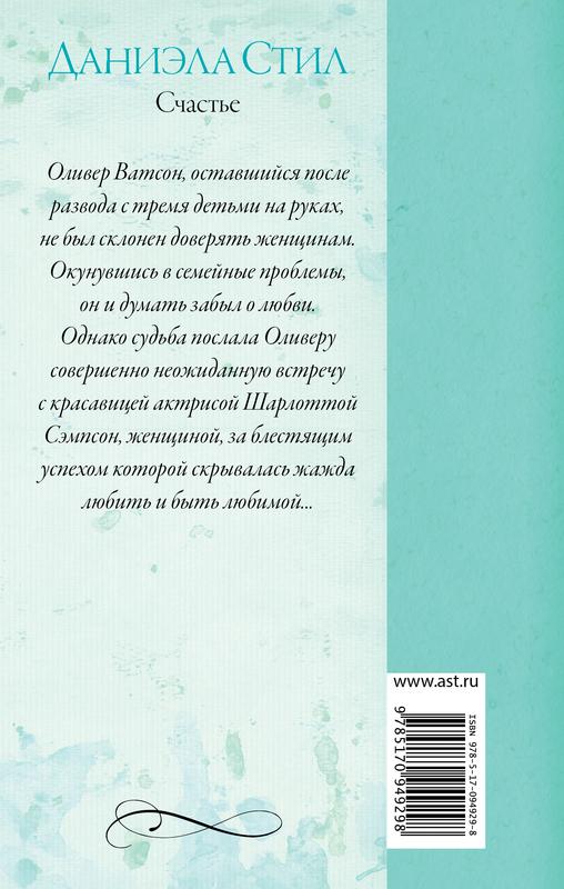 """Купить книгу """"Счастье"""""""