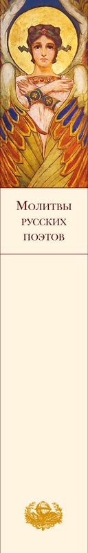 """Купить книгу """"Молитвы русских поэтов"""""""