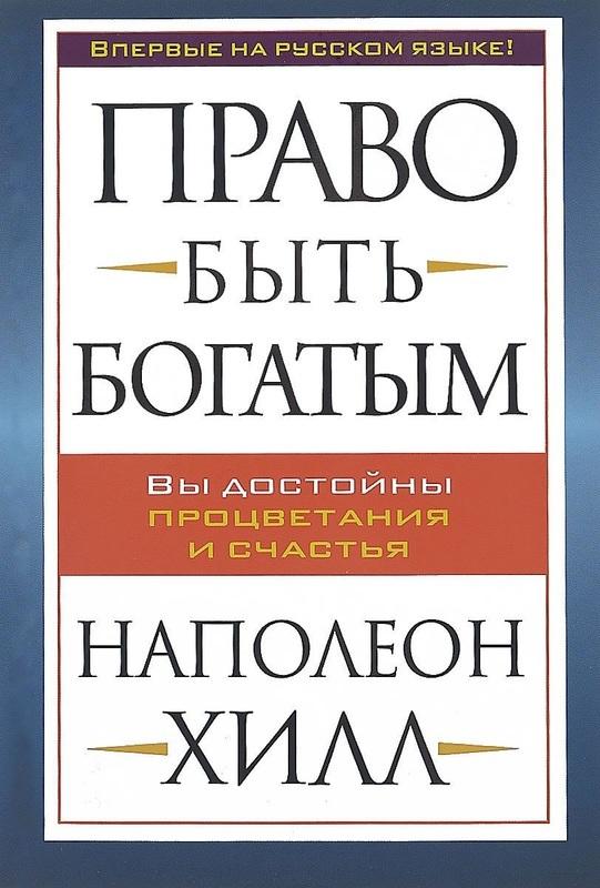 """Купить книгу """"Право быть богатым"""""""