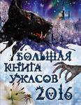 Большая книга ужасов - 2016