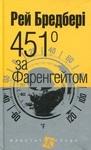 451 за Фаренгейтом - купить и читать книгу
