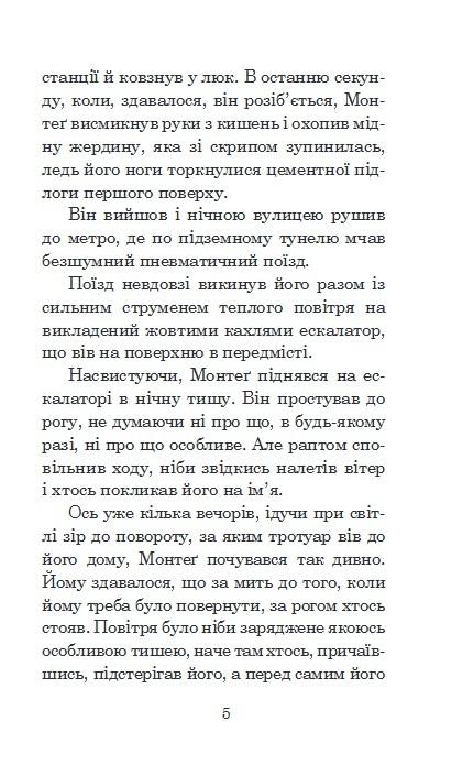 """Купить книгу """"451 за Фаренгейтом"""""""