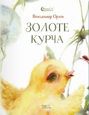 """Купить книгу """"Золоте курча"""""""