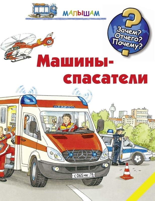 """Купить книгу """"Машины-спасатели"""""""