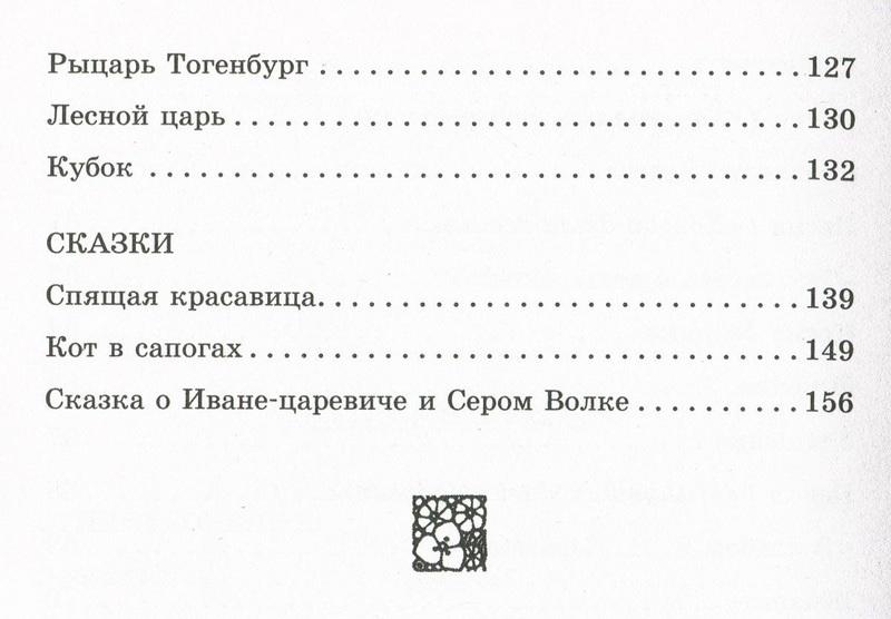 """Купить книгу """"Василий Жуковский. Стихотворения. Баллады. Сказки"""""""