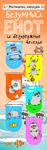 Безумный енот и безудержное веселье (набор из 6 магнитных закладок)
