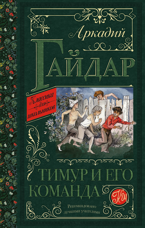 "Купить книгу ""Тимур и его команда"""