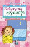 Бабусина муштра. Оповідки для маленьких та дорослих