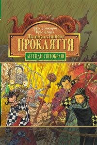 """Купить книгу """"Темнолесникове прокляття. Легенди світокраю. Книга 4"""""""