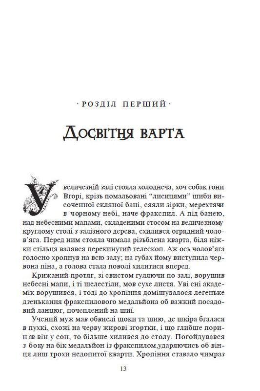 """Купить книгу """"Вокс. Легенди світокраю. Книга 6"""""""