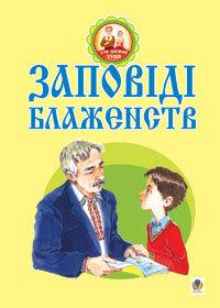 """Купить книгу """"Заповіді блаженств"""""""