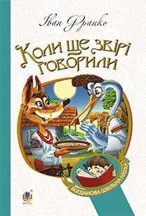 """Купить книгу """"Коли ще звірі говорили. Казки для дітей"""""""