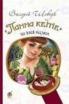 """""""Панна квітів"""" та інші казки - купить и читать книгу"""