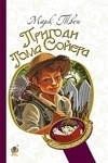 Пригоди Тома Сойєра - купить и читать книгу