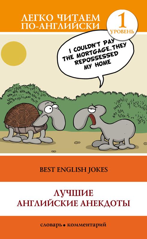 """Купить книгу """"Лучшие английские анекдоты"""""""