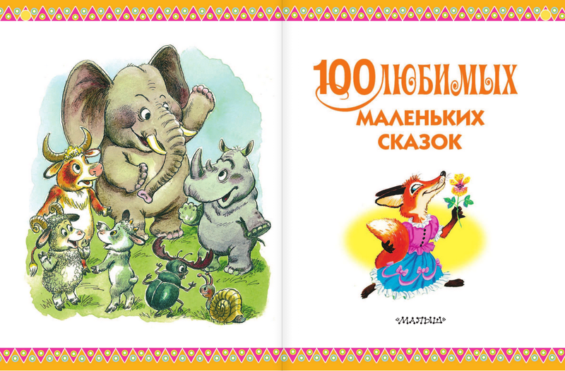 """Купить книгу """"100 любимых маленьких сказок"""""""