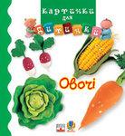 Овочі. Картинки для дитинки