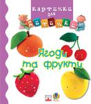 Ягоди та фрукти. Картинки для дитинки