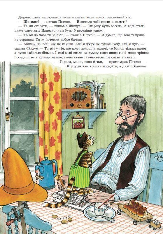 """Купить книгу """"Петсон, Фіндус і намет"""""""