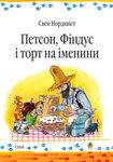 Петсон, Фіндус і торт на іменини - купить и читать книгу