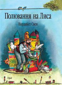 """Купить книгу """"Полювання на лиса"""""""
