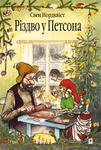 Різдво у Петсона - купить и читать книгу