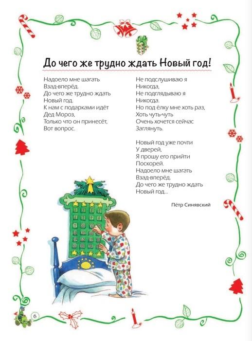 """Купить книгу """"Новогодняя книга для малышей"""""""