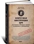Секретная инструкция ЦРУ по технике обманных трюков и введению в заблуждение