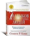 """Купить книгу """"7 навыков высокоэффективных людей. Мощные инструменты развития личности"""""""