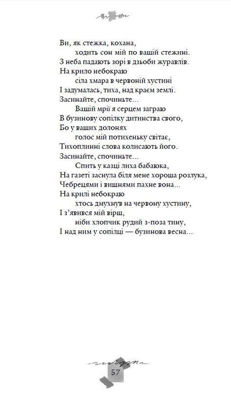 """Купить книгу """"Вибрані твори у трьох томах. Том 1. Поезії (1954-2003)"""""""