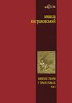 Вибрані твори у трьох томах. Том 2. Северин Наливайко. Роман