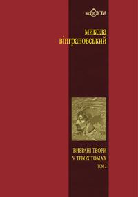 """Купить книгу """"Вибрані твори у трьох томах. Том 2. Северин Наливайко. Роман"""""""