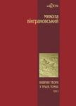 Вибрані твори у трьох томах. Том 3. Повісті й оповідання