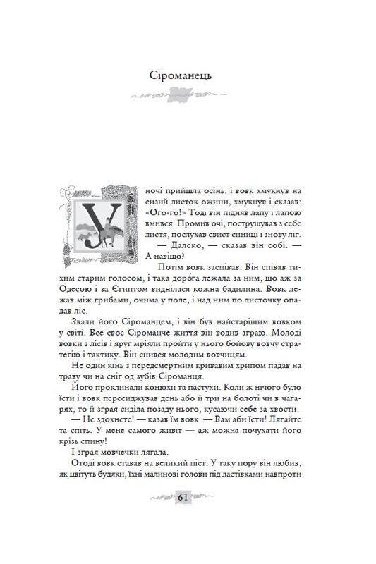 """Купить книгу """"Вибрані твори у трьох томах. Том 3. Повісті й оповідання"""""""