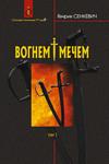 Вогнем і мечем. Роман. У 2-х томах. Том 1