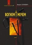 Вогнем і мечем. Роман. У 2-х томах. Том 2