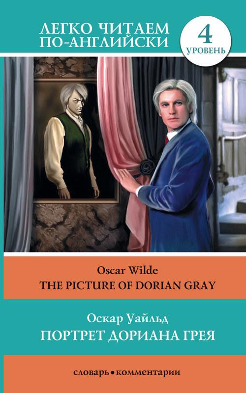 """Купить книгу """"The Picture of Dorian Gray / Портрет Дориана Грея. Уровень 4"""""""