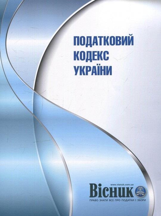 """Купить книгу """"Податковий кодекс України"""""""