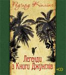 Легенди з Книги Джунглів + CD